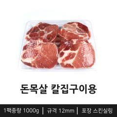 돈목살 칼집구이용(1kg) - (칠레산)