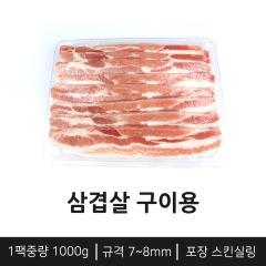 삼겹살 구이용(1kg) - (칠레산)