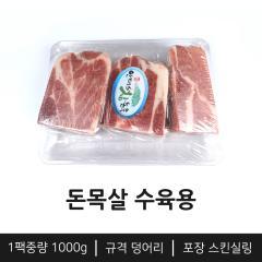 돈목살 수육용(1kg) - (칠레산)