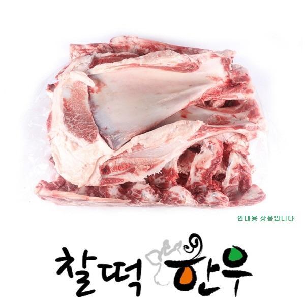 잡뼈 - 국산   찰떡한우 - 1등급