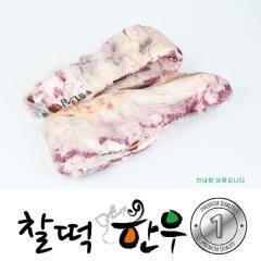 안창살 - 국산 | 찰떡한우 - 1등급
