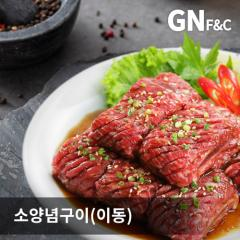 [신규] 소양념구이(이동갈비) 1박스 10KG (500G*20팩)