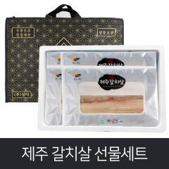 [명절선물]제주갈치살 선물세트[갈치살 150g*15팩]