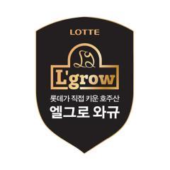 우설 - 호주   엘그로(와규)(243(L'GROW/와규))