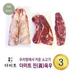 안창+제비+토시 - 국산 | 더미트(국내산육우) - 3등급