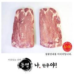갈비본살 - 국산   동명F&B - 2등급